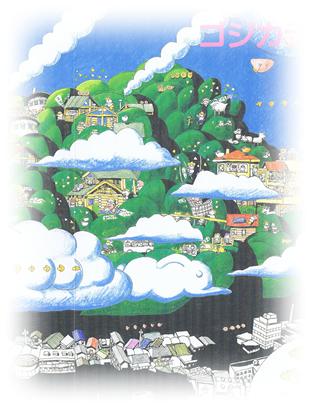 第二話 まちづくり編 〜ゴジカラ村〜 イメージ1